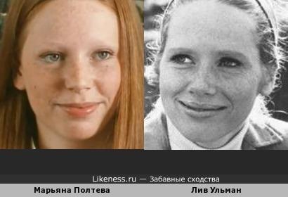 Марьяна Полтева и Лив Ульман