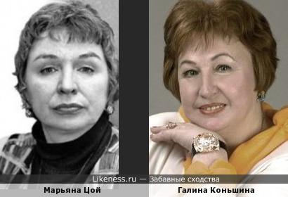 Марьяна Цой и Галина Коньшина