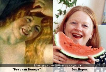 """""""Русская Венера"""
