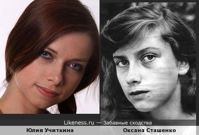 Юлия Учиткина и Оксана Сташенко