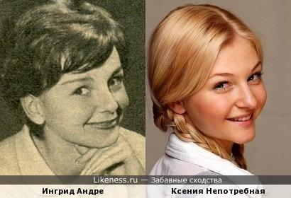 Ингрид Андре и Ксения Непотребная