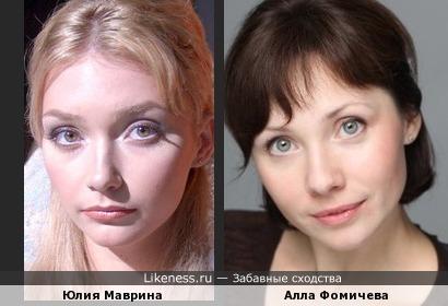 Юлия Маврина и Алла Фомичева