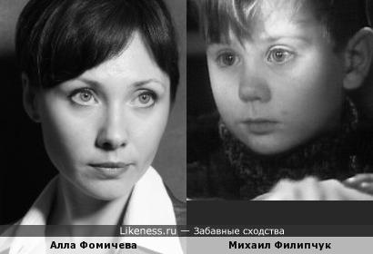 Алла Фомичева и Михаил Филипчук