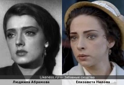 Людмила Абрамова и Елизавета Нилова