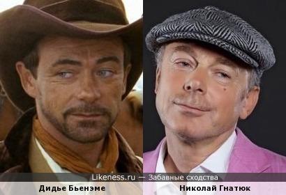 Дидье Бьенэме и Николай Гнатюк