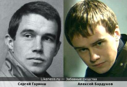 Сергей Гармаш и Алексей Бардуков
