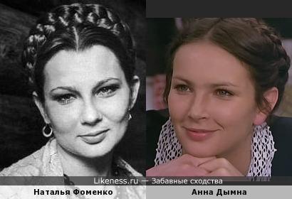 Наталья Фоменко и Анна Дымна