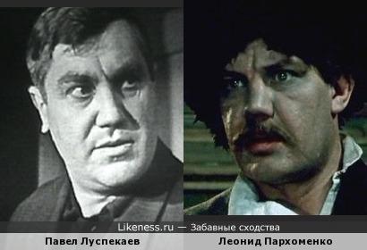 Павел Луспекаев и Леонид Пархоменко