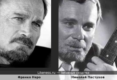 Франко Неро и Николай Пастухов