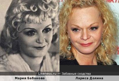 Мария Бабанова и Лариса Долина