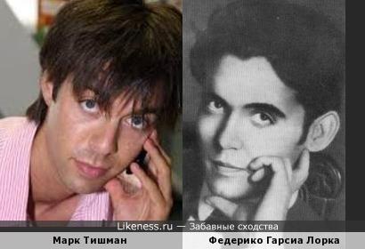 Марк Тишман и Федерико Гарсиа Лорка
