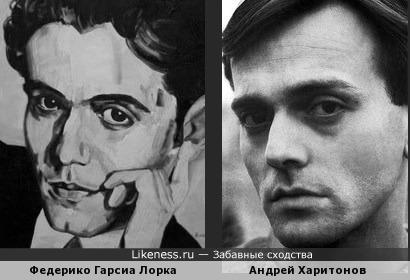 Федерико Гарсиа Лорка и Андрей Харитонов
