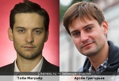 Тоби Магуайр и Артём Григорьев