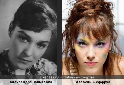 Актриса Александра Завьялова и певица ZAZ