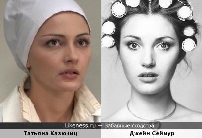 Татьяна Казючиц и Джейн Сеймур