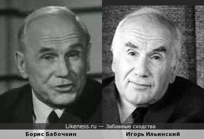 Борис Бабочкин и Игорь Ильинский