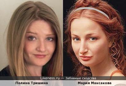 Полина Тришина и Мария Максакова