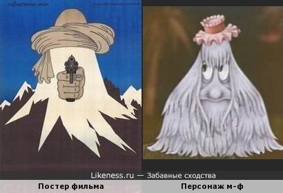 """Постер фильма """"Преследование"""