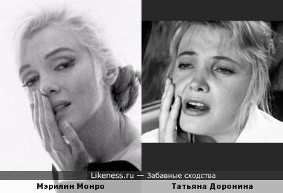 Мэрилин Монро и Татьяна Доронина