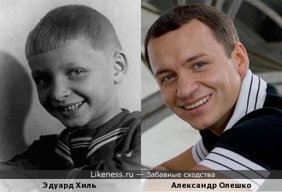 Эдуард Хиль в детстве и Александр Олешко