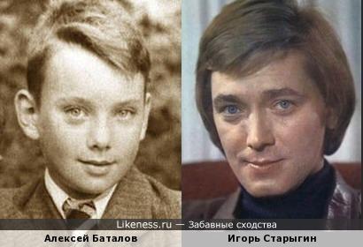 Алексей Баталов в детстве и Игорь Старыгин