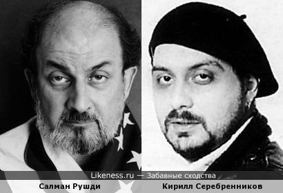 Писатель Салман Рушди и режиссёр Кирилл Серебренников