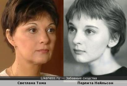 Светлана Тома и Перлита Нейльсон