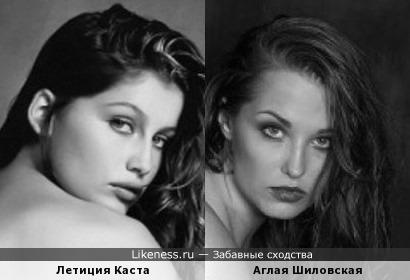 Летиция Каста и Аглая Шиловская