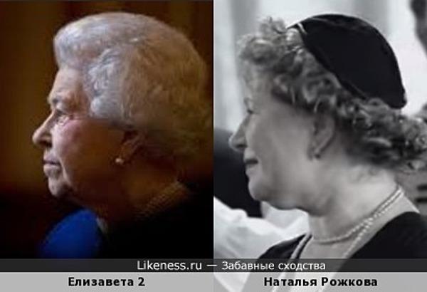 Елизавета 2 и Наталья Рожкова