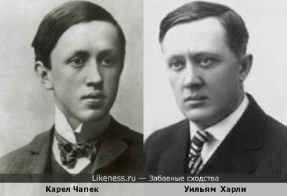 Карел Чапек и Уильям Харли