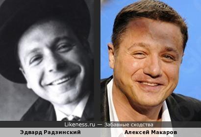 Эдвард Радзинский и Алексей Макаров