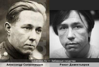 Александр Солженицын и Ренат Давлетьяров