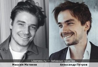 Максим Матвеев и Александр Петров