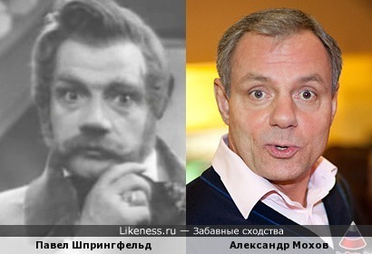 Павел Шпрингфельд в образе напомнил Александ Мохова