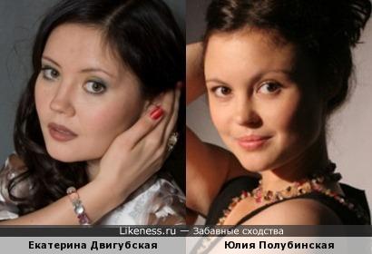 Екатерина Двигубская и Юлия Полубинская