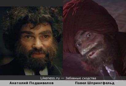 Анатолий Подшивалов и Павел Шпрингфельд