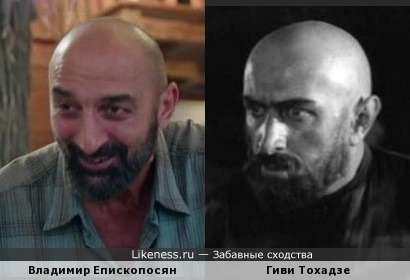 Владимир Епископосян и Гиви Тохадзе