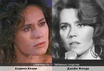 Коринн Клери и Джейн Фонда