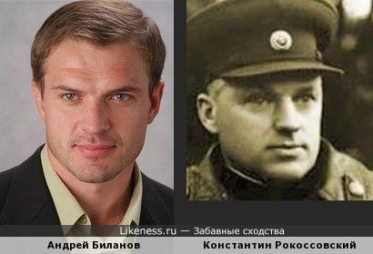 Андрей Биланов похож на маршала Рокоссовского