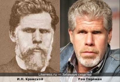 Иван Крамской и Рон Перлман
