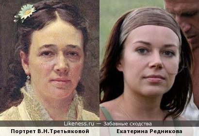 В.Н. Третьякова на портрете Крамского и Екатерина Редникова