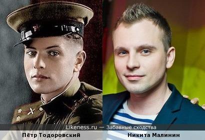 Пётр Тодоровский и Никита Малинин
