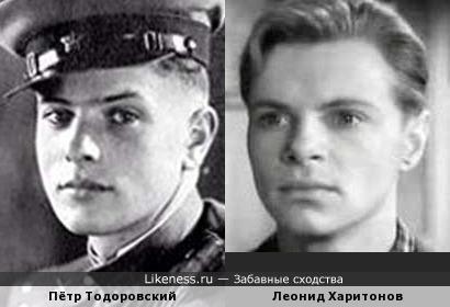 Пётр Тодоровский и Леонид Харитонов