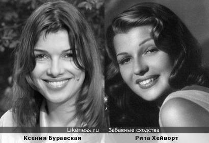 Ксения Буравская и Рита Хейворт