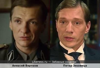 Алексей Вертков и Петар Зекавица