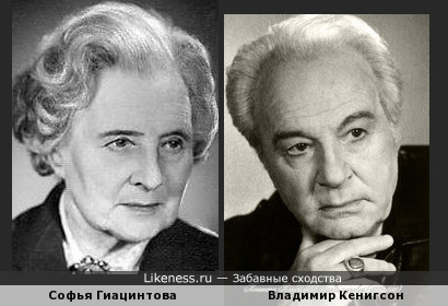 Софья Гиацинтова и Владимир Кенигсон