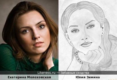 Екатерина Молоховская и Юлия Зимина