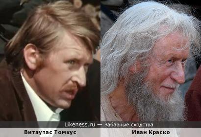 Витаутас Томкус и Иван Краско
