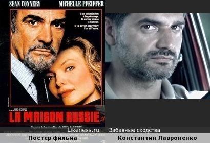 Шон Коннери на этом постере напомнил Константина Лавроненко
