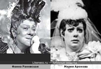 Фаина Раневская и Мария Аронова